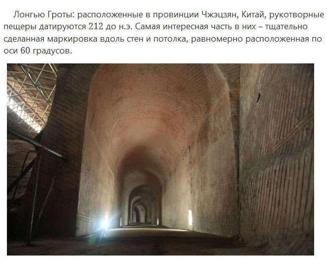 Неймовірні археологічні знахідки, про яких знають небагато (9 фото)