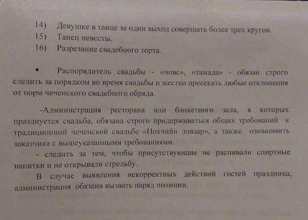 Вимоги до традиційної чеченської весілля (2 фото)