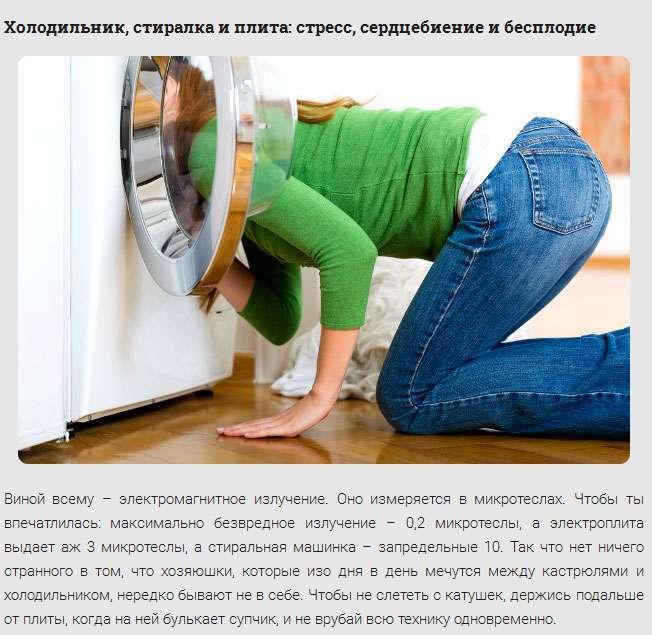 Про шкоду електроприладів для нашого здоровя (5 фото)