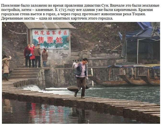 Фенхуан – місто, в якому час зупинився століття тому (6 фото)