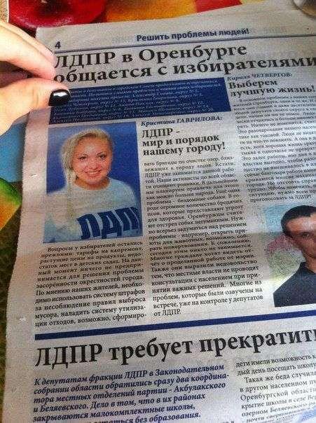 Христина Гаврилова - кандидат в депутати від ЛДПР (7 фото)