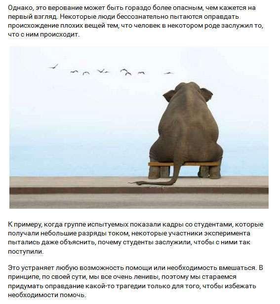 Невтішні факти про людину (20 скріншотів)