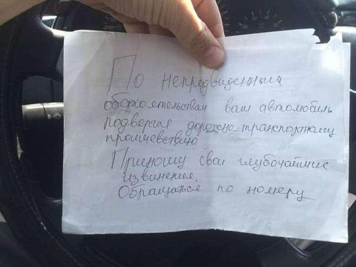 Порядна винуватець ДТП без свідків залишив записку (4 фото)