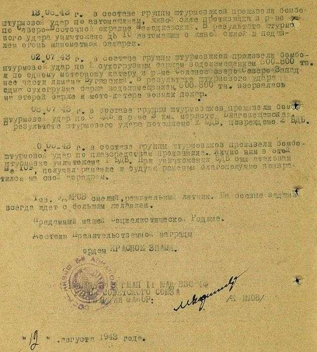 Пошуковики розкрили таємницю загибелі штурмовика ІЛ-2 і його льотчика, знайдених в Керченській протоці (19 фото)