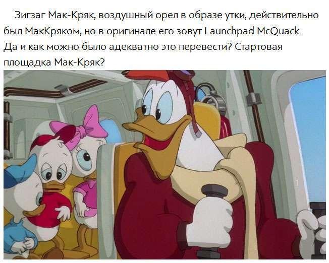 Справжні імена героїв діснеївських мультфільмів (18 картинок)