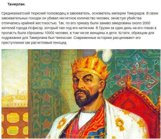 Жорстокі правителі (10 фото)