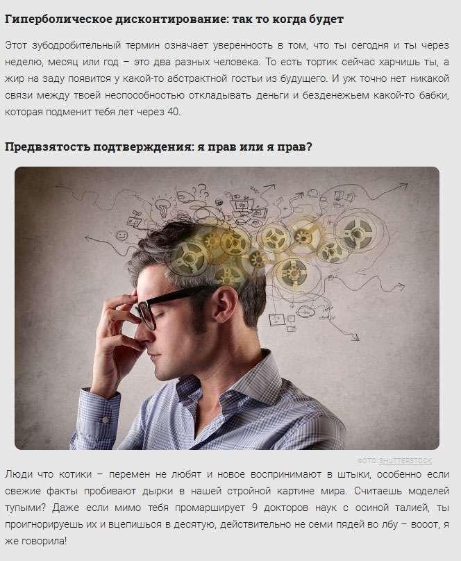 Як наш власний мозок нас обманює (5 скріншотів)