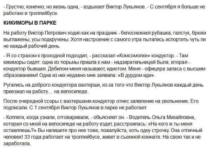 Віктор Лукянов, найкращий кондуктор Санкт-Петербурга звільняється (6 фото)