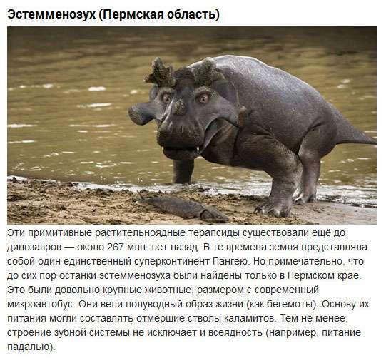 Доісторичні тварини, що населяли територію сучасної Росії (10 фото)
