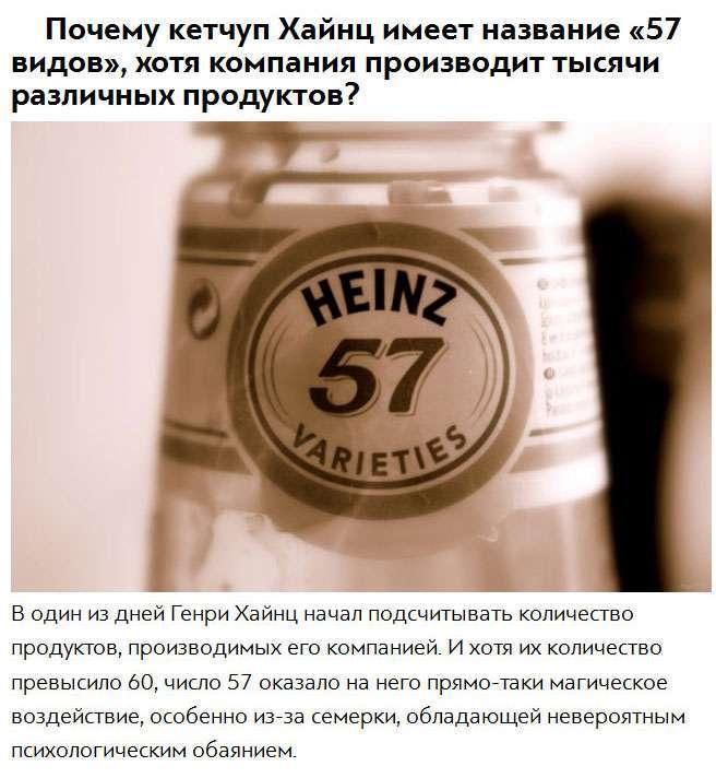 Історії появи цифр в назвах продукції відомих брендів (9 фото)
