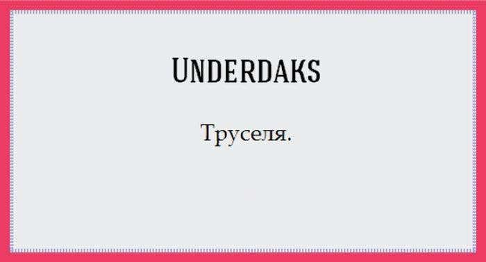 Нові слова з Оксфордського словника (37 картинок)