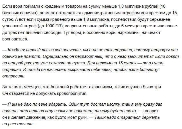 Анатолій Пац – гроза магазинних злодіїв (11 фото)