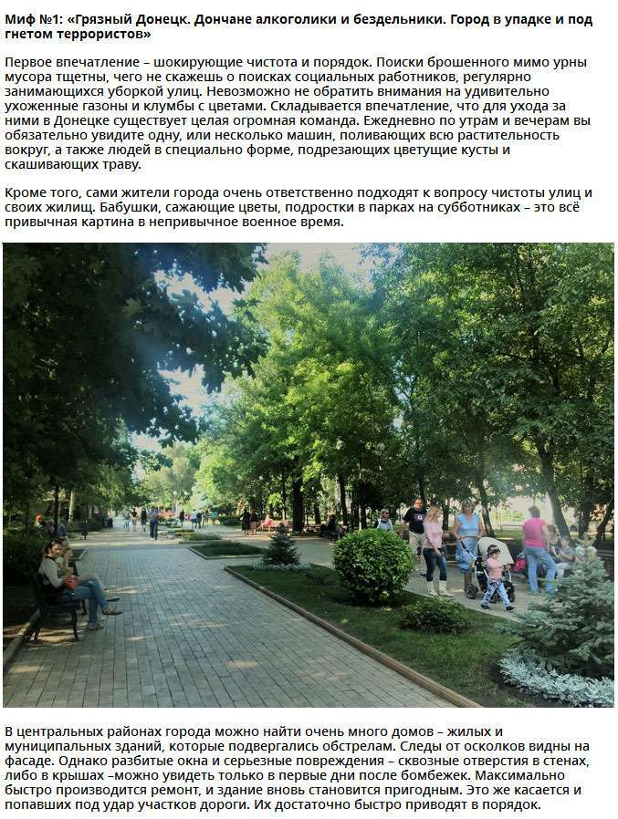 Киянка поделались своїми враженнями про Донецьку (6 фото)