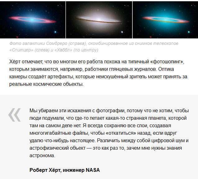 Як Photoshop допомагає NASA створювати видовищні знімки космосу (4 фото)