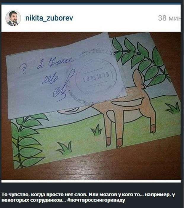 Як працює «Пошта Росії» (18 фото)
