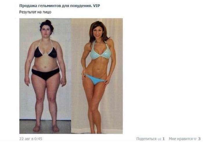 Огидний спосіб схуднення (4 скріншота)