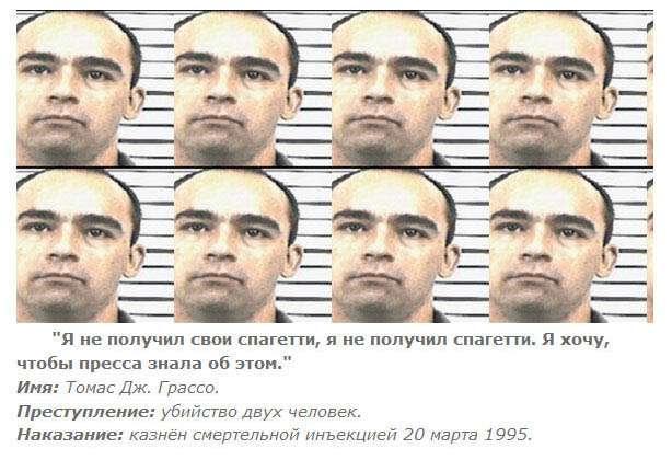 35 вбивць і їх останні слова (35 фото)