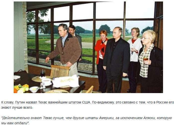 Зустрічі Володимира Путіна з пересічними американцями (12 фото)