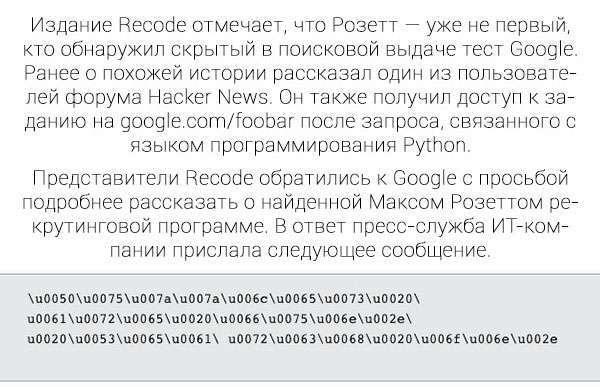 Хлопець влаштувався на роботу в Google після того як ввів свій пошуковий запит (5 фото)