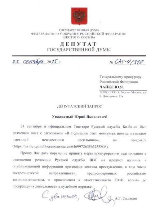 Скандальний пост Російської служби BBC про Червоної армії (8 фото)