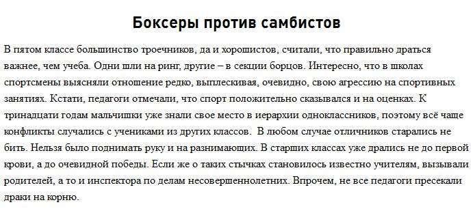 Негласні правила шкільних бійок в СРСР (12 фото)