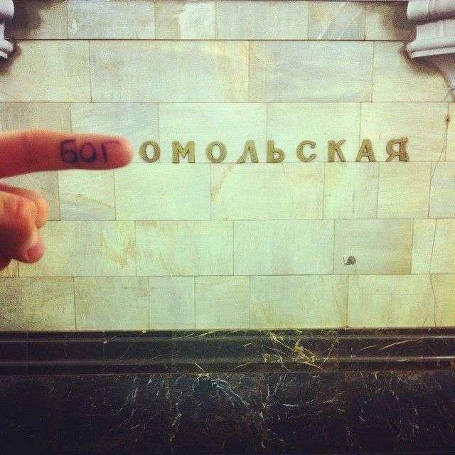 Ігри з назвами станцій московського метро (16 фото)