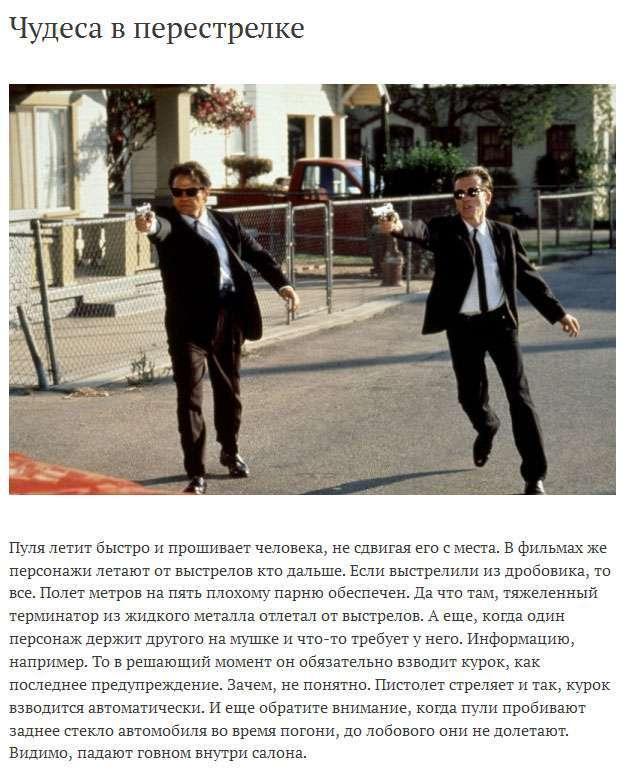 Штампи, навязані нам голлівудськими фільмами (10 фото)