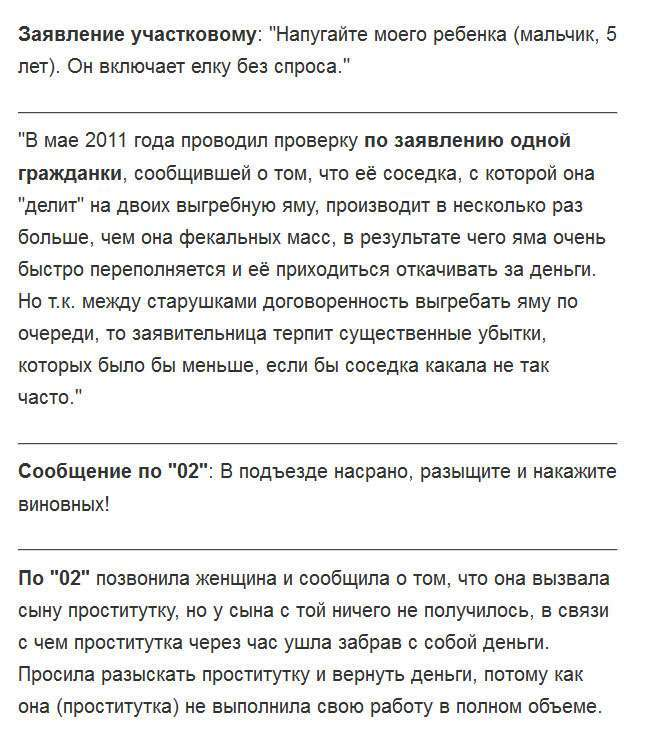 Підбірка забавних заяв і звернень в поліцію (міліцію) (17 скріншотів)