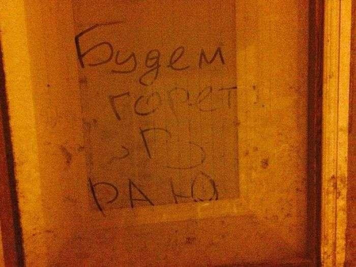 Несподівані написи на наших вулицях і в підїздах (25 фото)