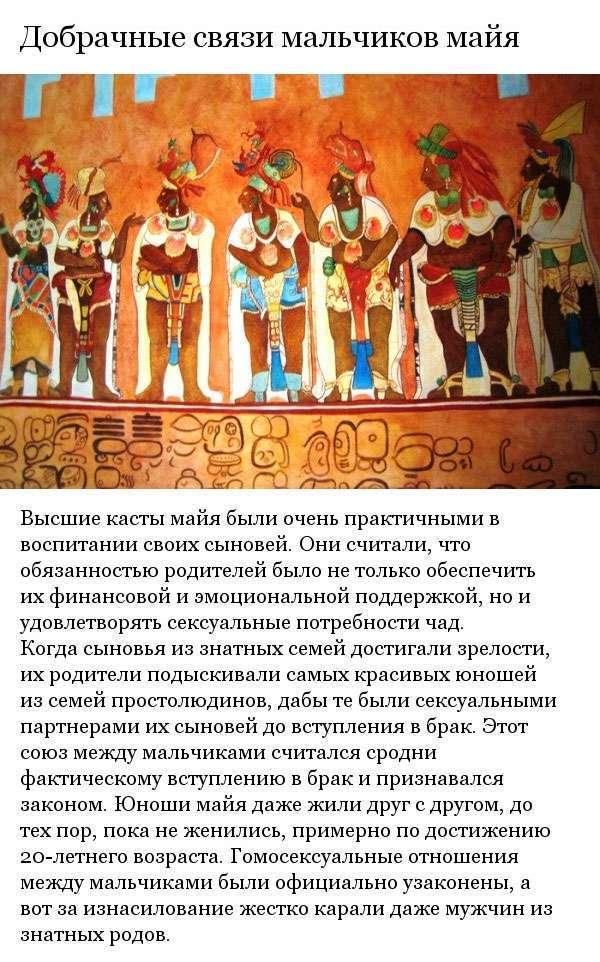 Сексуальні традиції Стародавнього світу (9 фото)