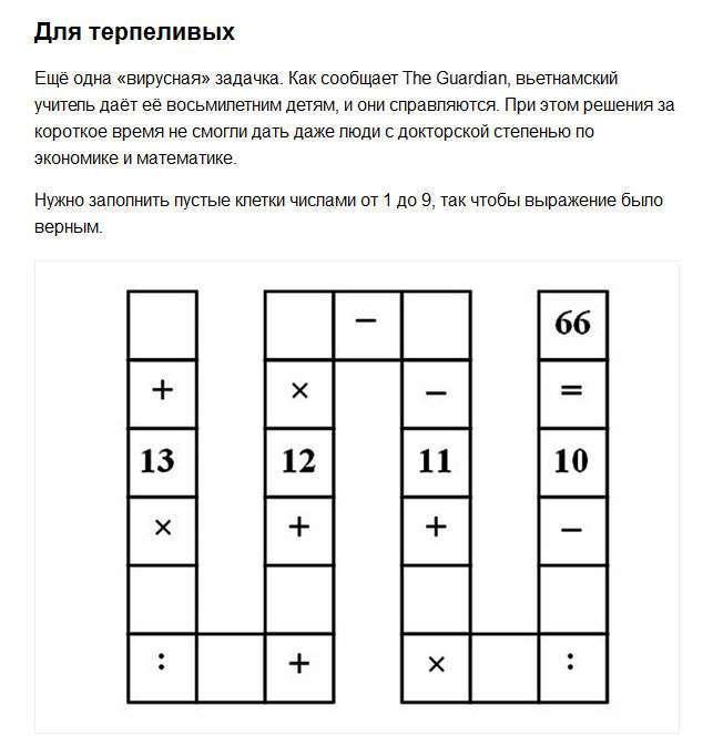 Дитячі головоломки, які можуть вирішити не всі дорослі (5 скріншотів)