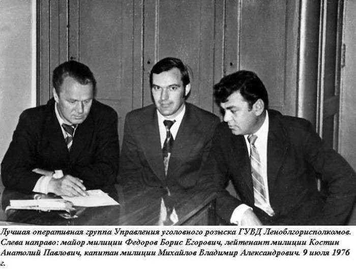 Карний розшук Ленінграда в 20 – 70-ті роки XX століття (64 фото)