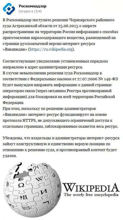 Суд Астраханській області і Роскомнадзор вперше заборонили одну з статей Вікіпедії (4 фото)