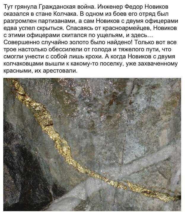 Нерозгадана таємниця демінського золота (8 фото)