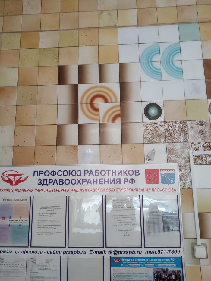 Ад для перфекциониста в одной из поликлиник Санкт-Петербурга Всячина