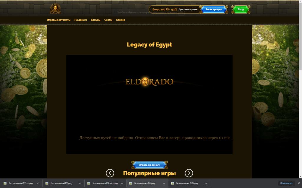 Грай в legacy of egypt у Eldorado щоб виграти