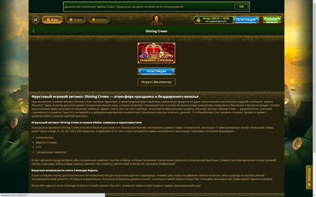 Гра в онлайн-казино ElSlots Shining Crown . Як прийти до мети з мінімальними втратами