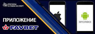 Скачать Фавбет мобильное приложение на Android и iPhone