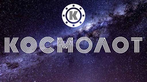 Казино Космолот - кращий олгяд